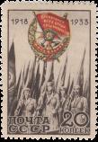 Группа воинов со знаменами и Орден Красного Знамени