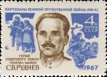 С.В. Руднев