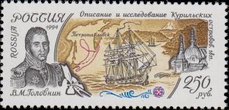 В. М. Головин