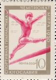 Гимнастика (Югославия)