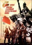 Блок «60-летие Победы в Великой Отечественной войне 1941-1945 гг»
