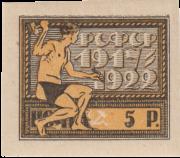 Рабочий, высекающий текст «РСФСР 1917-1922»