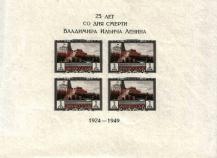 Мавзолей В.И. Ленина, почтовый блок