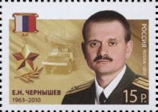 Е.Н. Чернышев