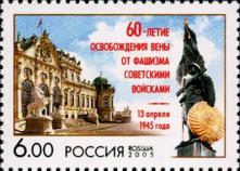Замок Бельведер и памятник Советскому солдату в Вене