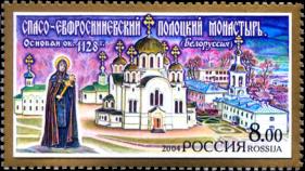 Спасо-Евфросиниевский Полоцкий женский монастырь
