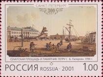 «Сенатская площадь и памятник Петру I»