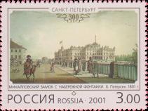 «Михайловский замок с набережной Фонтанки»