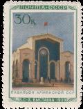 Павильон Армянской ССР