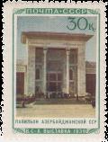 Павильон Айзербайджанской ССР
