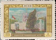 Башкирская АССР