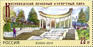 Кисловодский лечебный курортный парк