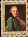Портрет князя