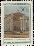 Павильон Белорусской ССР