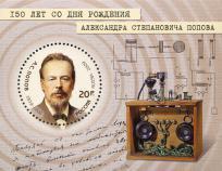 Портрет А.С. Попова