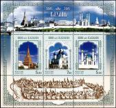 Блок «1000 лет Казани»