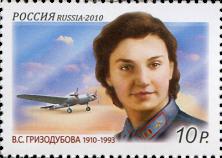 Портрет В.С. Гризодубовой