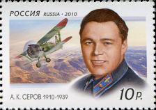 Портрет А.К. Серова