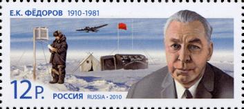 Портрет Е.К. Федотова
