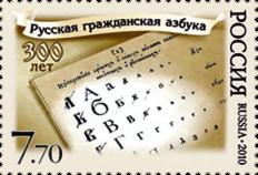 Первая страница азбуки