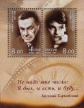 А. Тарковский, А. Тарковский