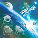50 лет космической эры