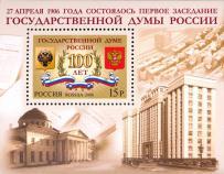 Гербы России и РФ