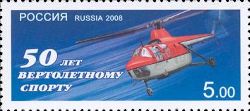 Вертолет в полете