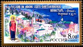 Русский на Афоне Свято-Пантелеймонов монастырь