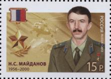 Н.С. Майданов