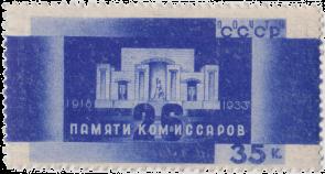 Памятник на могиле 26-ти комиссаров в Баку