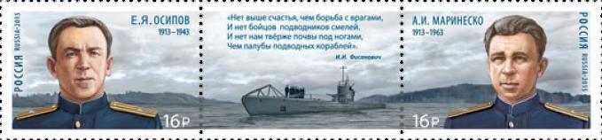 Е.Я Осипов и А.И. Маринеско