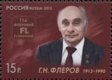 Портрет Г.Н. Флерова