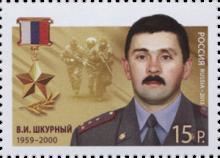 В.И. Шкурный