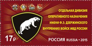Эмблема ОДОН ВВ МВД России и ордена