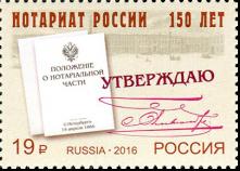 Титульная страница положения о нотариальной части и факсимиле императора Александра II