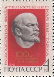 Барельефный портрет В.И. Ленина