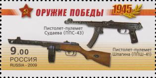 ППС-43, ППШ-41