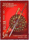 Государственный меч и щит
