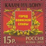 Калач-на-Дону