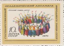 Русский танец «Лето»