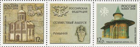 Россия и Румыния