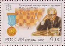М. М. Ботвинник