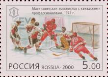 Матч хоккеистов