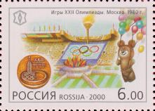 Игры XXII Олимпиады