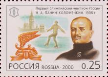 Н. А. Панин-Коломенкин