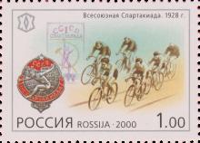 Всесоюзная Спартакиада