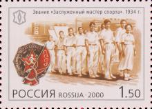 «Заслуженный мастер спорта»