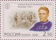 В. П. Куц
