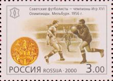 Советские футболисты